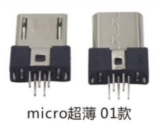 超薄micro 5P usb 弹钩面3Pin针 磷铜3u