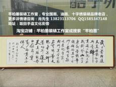 深圳专业裱画 手工湿装裱 装裱字画 十字绣