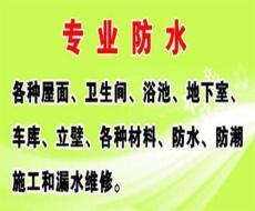 深圳防水補漏公司 專業維修各種房屋防水補
