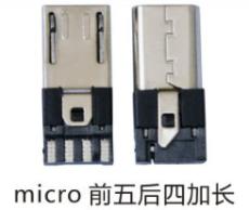 micro 5P 加長公頭 后4P 焊線式 單排不短路