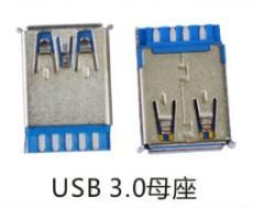USB 3.0母座 可带护套 焊线式 +线夹 CE