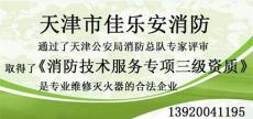 天津灭火器维修-南开红桥和平河东河西河北