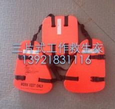 江蘇三片式船用救生衣