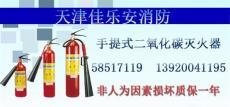天津二氧化碳灭火器年检 销售-河西河北南