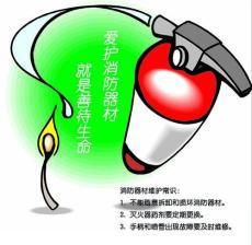 天津灭火器销售-河西河北南开红桥和平河东