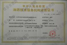 天津灭火器维修年检天津消防技术服务机构三