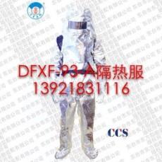 江苏DFXF-93-A隔热服