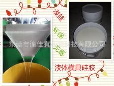 加成型食品級液態硅橡膠 模具硅膠 FDA認證