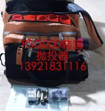 江蘇PSI3000韓國拋投器