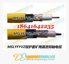MSLYFYVZ礦用同軸漏泄電纜