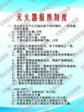 天津灭火器维修年检消防器材维修检测