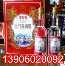 53度金門高粱酒辛亥革命百年紀念珍藏版禮盒