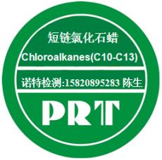 氯化石蜡CP检测 短链氯化石蜡SCCP检测
