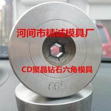 CD金刚石异型拉丝模具 CD聚晶异型模具