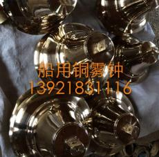 江苏船用铜雾钟