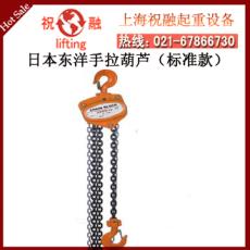 東洋手拉葫蘆 日本手拉葫蘆 上海代理