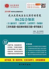 2016年武汉大学862综合知识考研全套资料