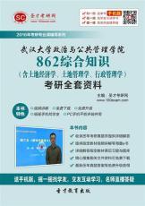 2016年武漢大學862綜合知識考研全套