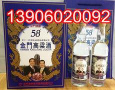 批发销售台湾马萧纪念酒蓝色礼盒58度高粱酒