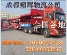 成都到河南孟津 最便宜的物流货运专线