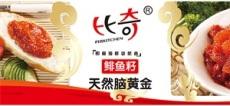 比奇食品這個夏天 帶您玩轉中國