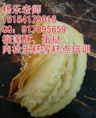 辽宁泰国榴莲酥加盟 大连榴莲酥技术 黑龙江
