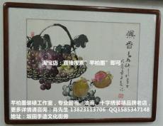 深圳字画装裱 裱画配框 画框设计制作红木框