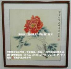 深圳南山科技园附近字画装裱配框送货安装的