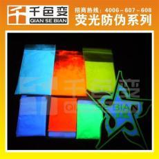 生產銷售 UV膠印無色熒光防偽油墨 紫外隱形