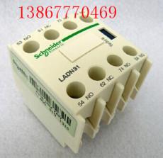LADN31接觸器附件輔助觸頭