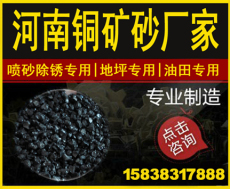 郑州铜矿砂