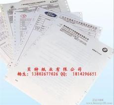 兩邊帶孔保時捷銷售單印刷/寶馬銷售單印刷