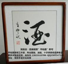 深圳蛇口海上世界附近字画装裱 上门安装的