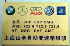 斯柯達換變速箱油多少錢 換變速箱油 上海