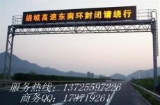 深圳LED交通显示屏