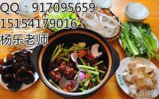 山东淄博重庆鸡公煲技术莱芜鸡公煲加盟枣庄