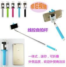 廠家直銷線控自拍 手機自拍桿 歡迎訂購