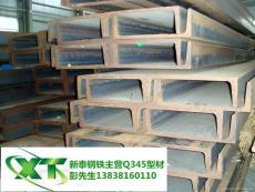 郑州q345b槽钢河南q345b槽钢郑州q235b槽钢