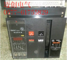 RMW1-2000/3 1250A上海人民萬能式斷路器