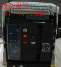 RMW1-2000/1600A固定式智能型框架斷路器