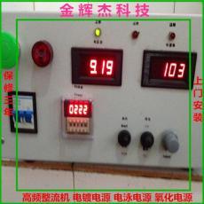 高頻電鍍電源/高頻氧化電源/高頻整流機