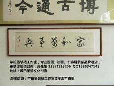 深圳制作画框字画装裱代写书法字画复制上门