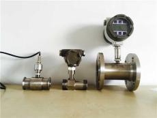 廣州渦輪流量計 純水渦輪流量計 流量計廠