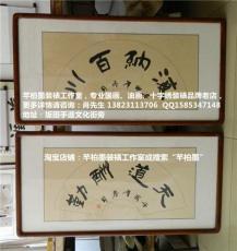 深圳市装裱配框哪里好深圳芊柏墨文化艺术中