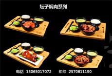 开坛子焖肉店还能挣钱吗