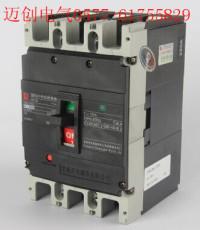 CM3常熟斷路器CM3-250L/250A