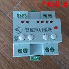 智能照明控制終端模塊主機-照明控制器主機