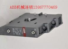 ABB機械連鎖VE5-1現貨