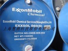 金屬防銹用碳氫溶劑Exxsol D60 s