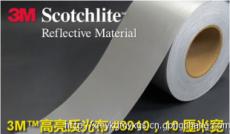 3M 反光材料 8910